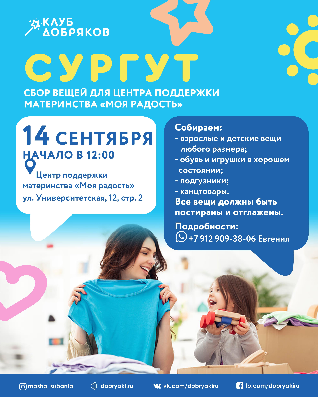 В Сургуте соберут вещи для Центра поддержки материнства