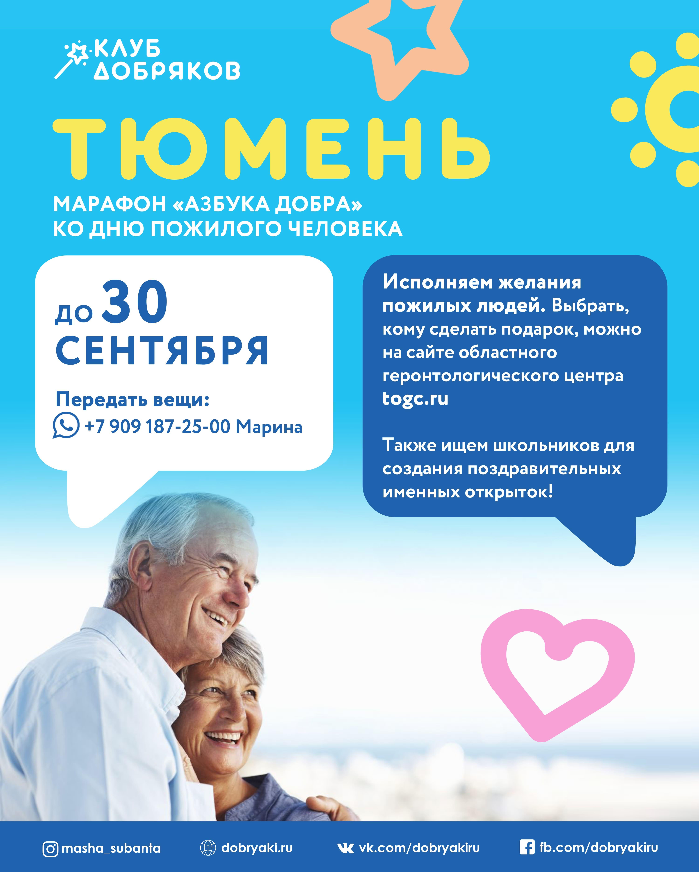 Добряки Тюмени предлагают исполнить мечты пожилых людей