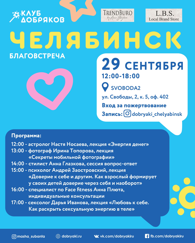 В Челябинске добряки готовят масштабную Благовстречу