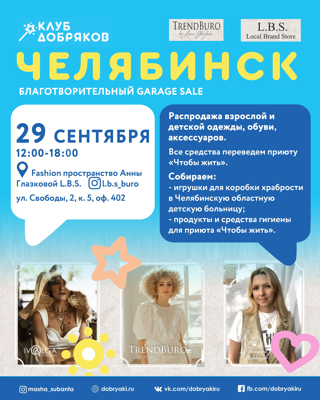 В Челябинске соберут деньги на благотворительном Garage Sale