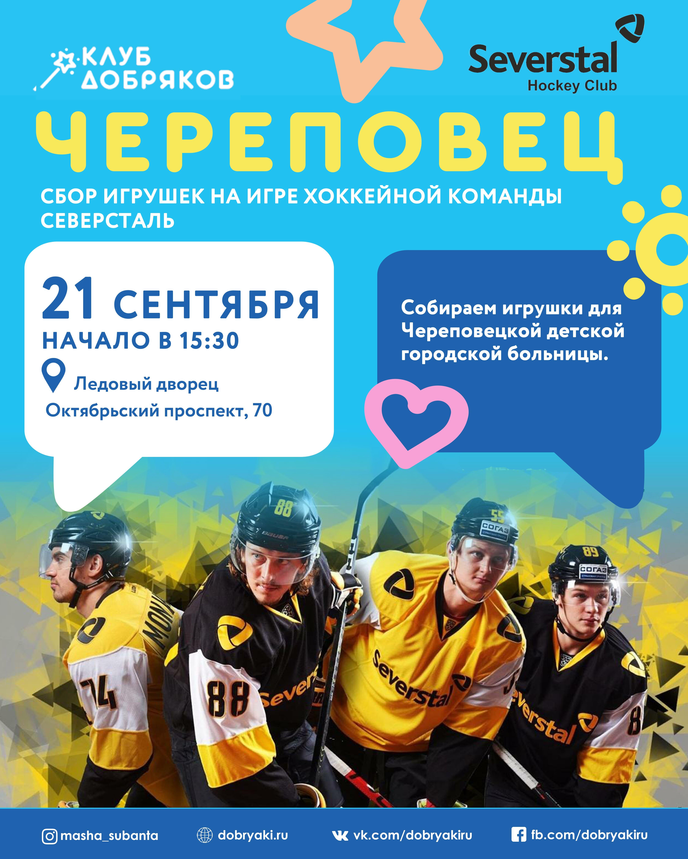 В Череповце коробку храбрости соберут на хоккейном матче
