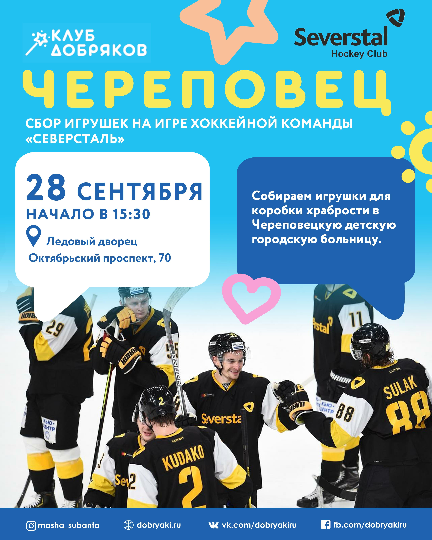 В Череповце добряки снова соберут игрушки на хоккейном матче