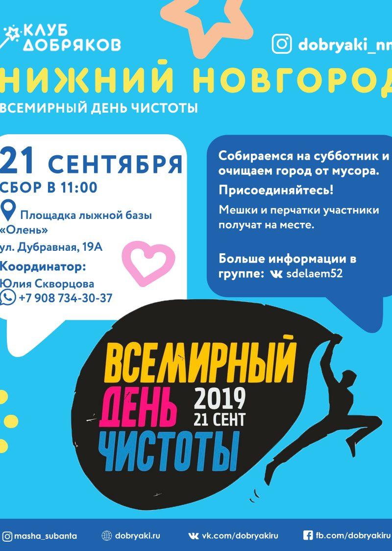 Очищаем Нижний Новгород от мусора на субботнике