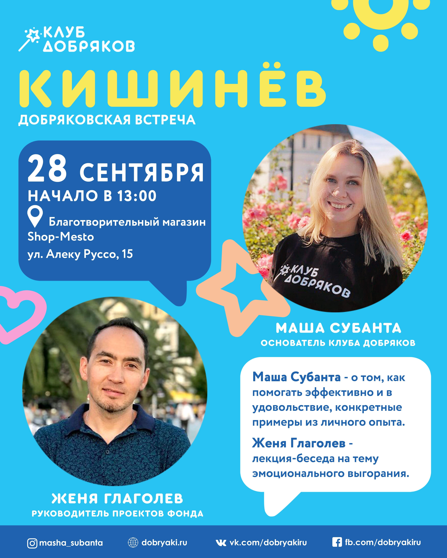 В Кишиневе состоится добряковская встреча с Машей Субанта
