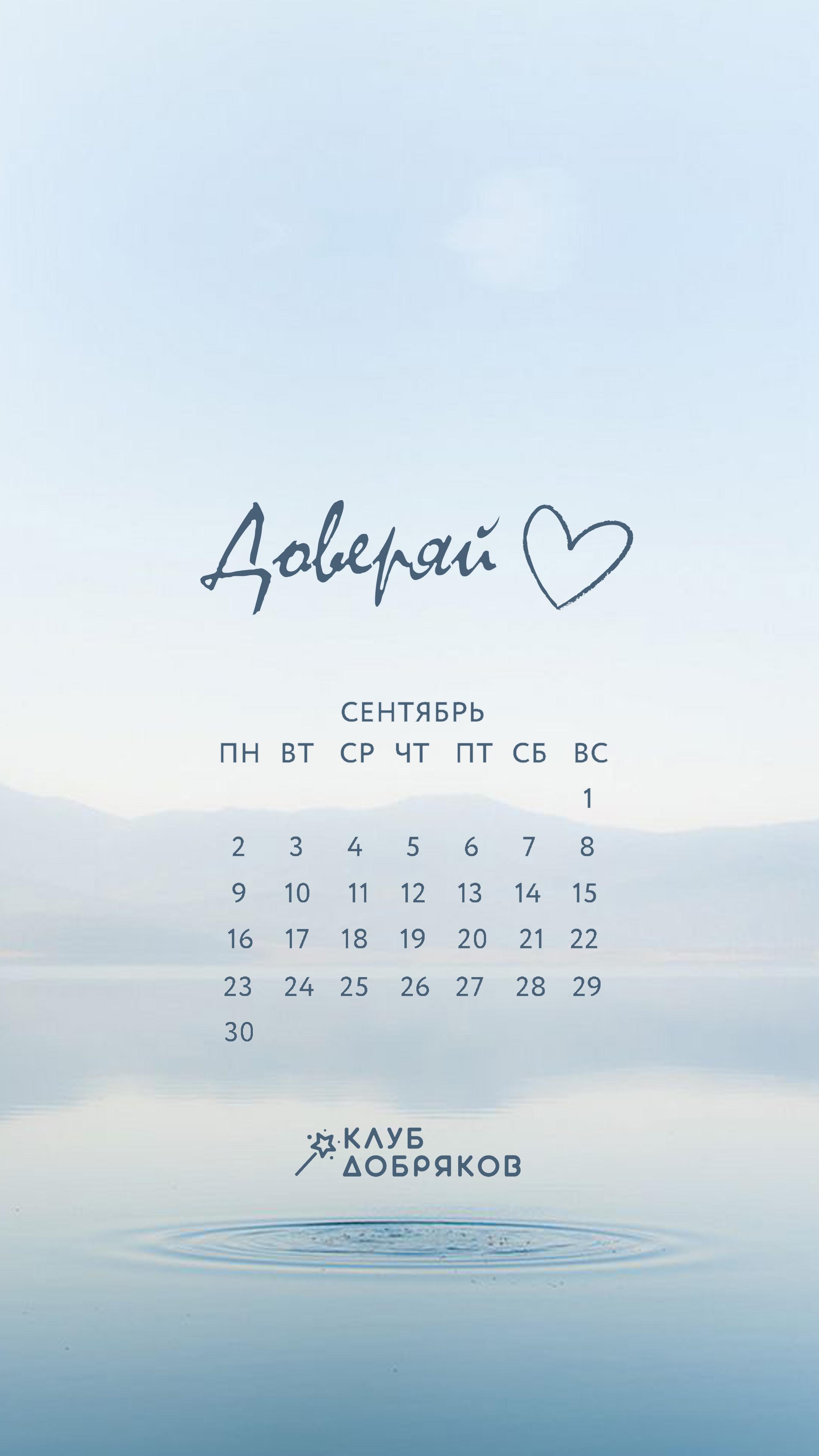 Сентябрьские заставки для телефонов от Клуба добряков