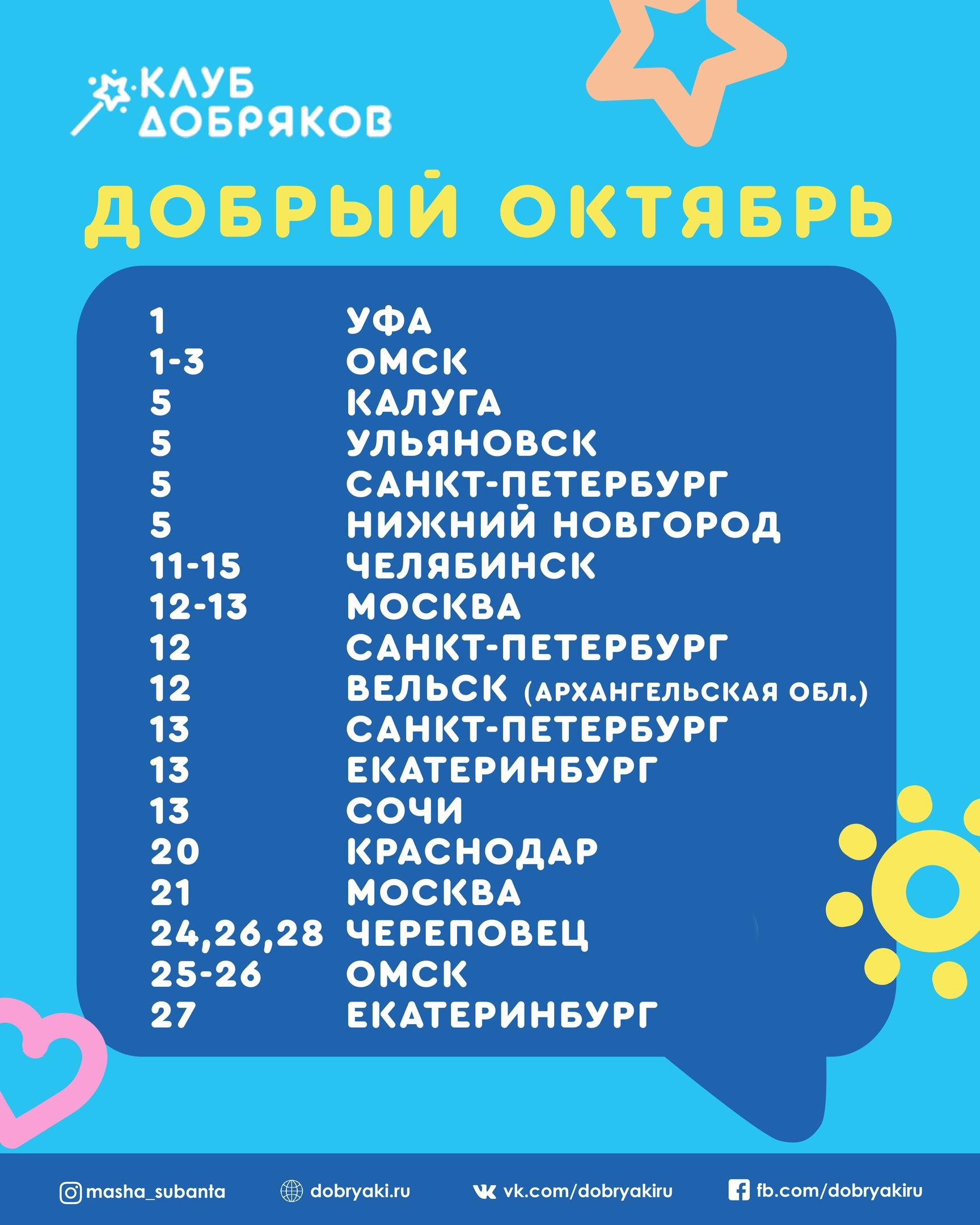 Добряковские мероприятия в октябре