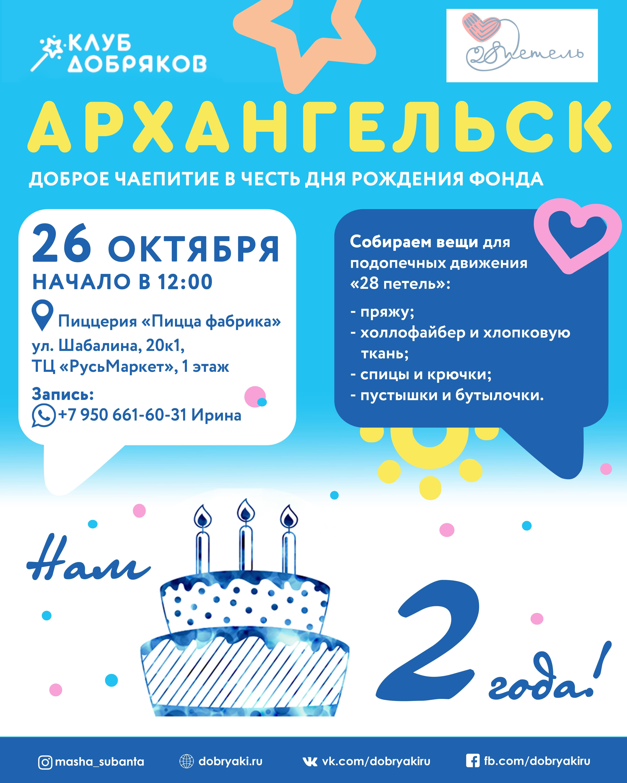 В Архангельске помогают недоношенным детям