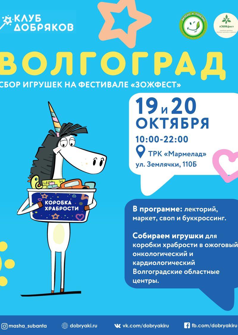 В Волгограде соберут игрушки на ЗОЖфесте