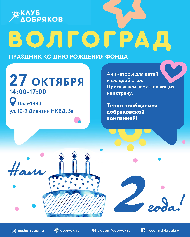 Праздник в честь дня рождения Клуба добряков пройдет в Волгограде