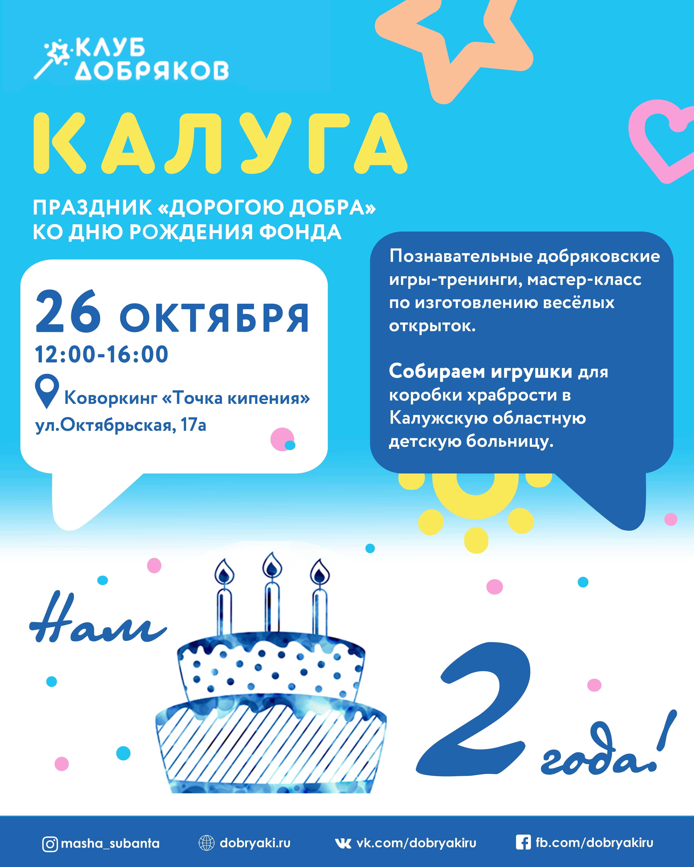 """В Калуге состоится праздник """"Дорогою добра"""" ко дню рождения фонда"""