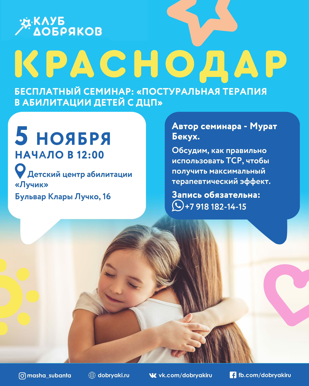 В Краснодаре проведут семинар по терапии в абилитации детей с ДЦП