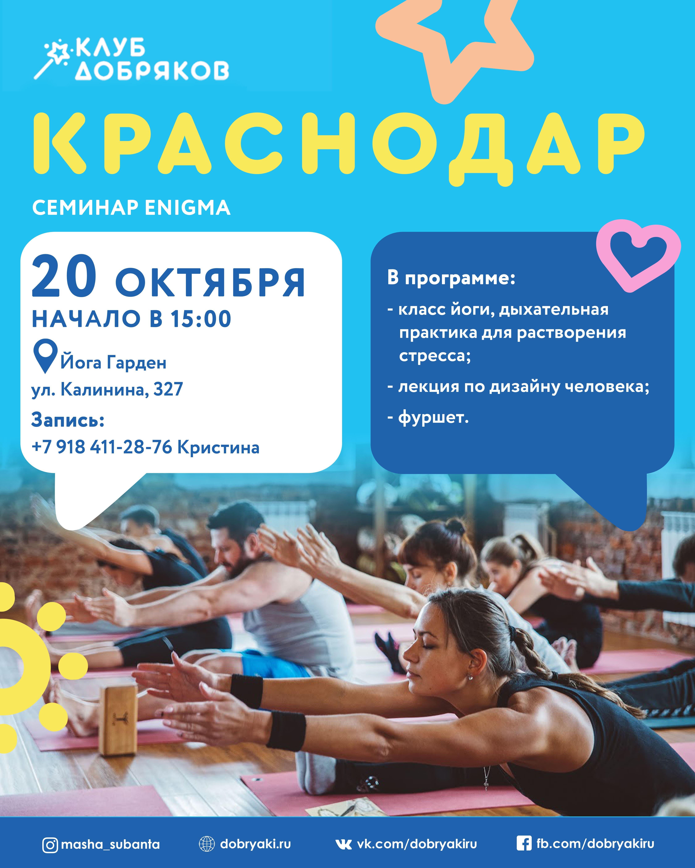 Добряки Краснодара приглашают всех желающих на семинар по йоге