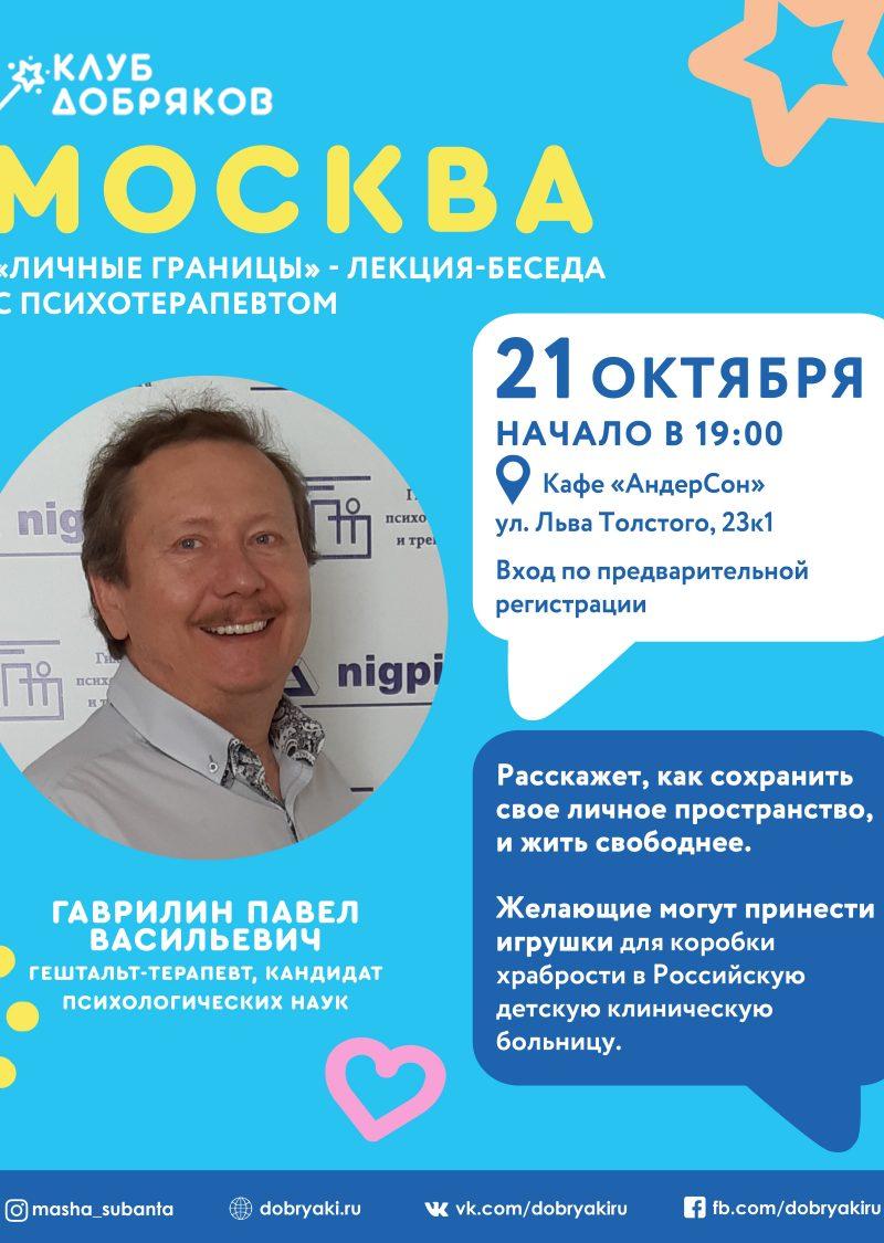 Гештальт-терапевт проведет лекцию для московских добряков