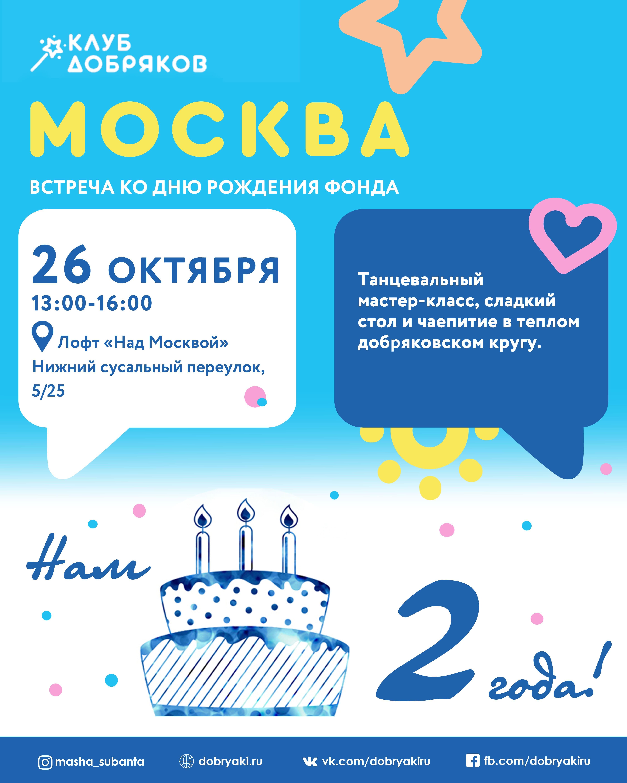 Отмечаем двухлетие Клуба добряков в Москве