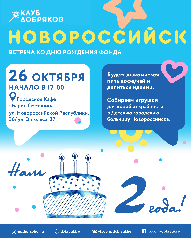 В Новороссийске добряки соберутся на праздничной встрече