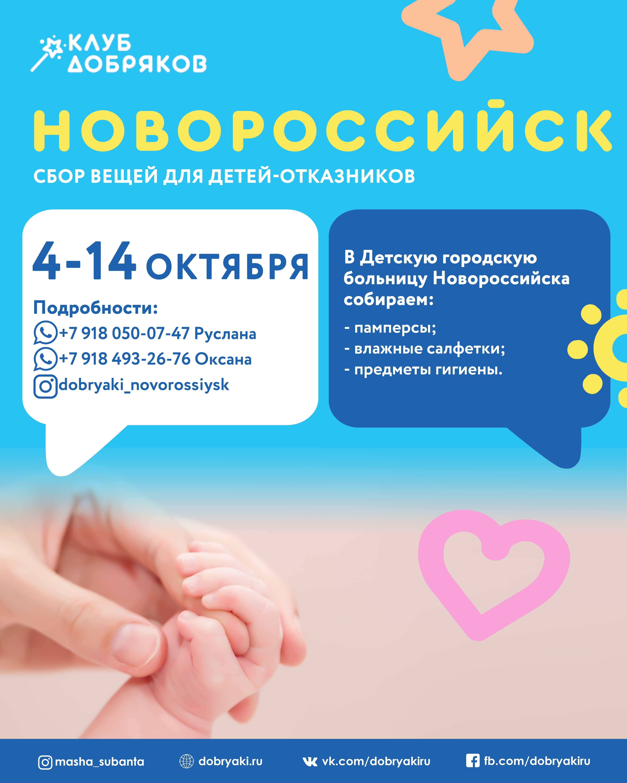 В Новороссийске помогают детям-отказникам