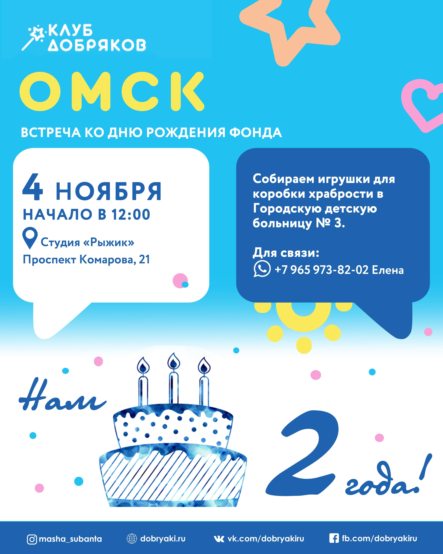 В Омске отпразднуют двухлетие Клуба добряков