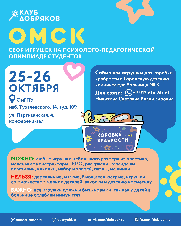Омские добряки соберут игрушки на олимпиаде в университете