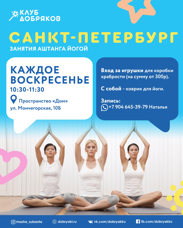 В Петербурге можно ходить на занятия йогой за игрушки