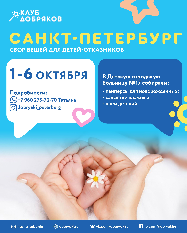 Жители Санкт-Петербурга могут помочь детям-отказникам в больнице