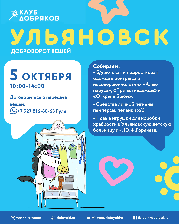Доброворот вещей стартует в Ульяновске