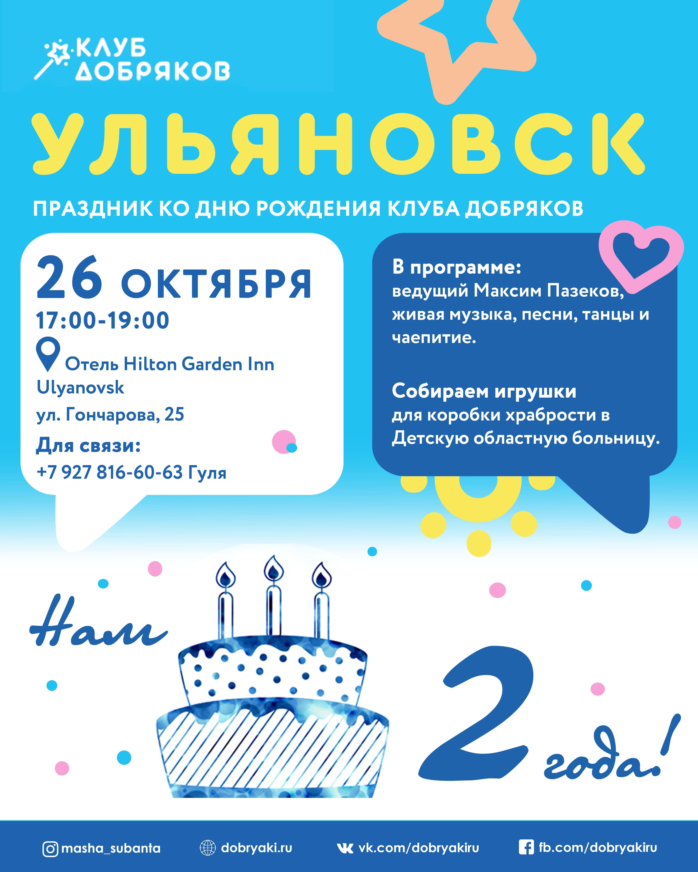В Ульяновске отметят день рождения фонда
