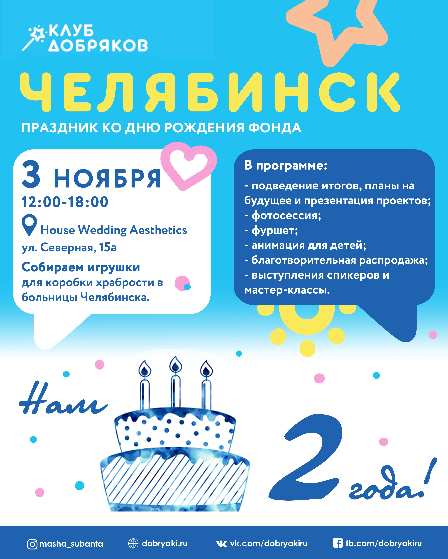 В Челябинске добряки готовятся отпраздновать двухлетие фонда