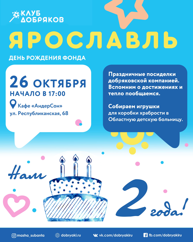 В Ярославле добряки отметят день рождения фонда