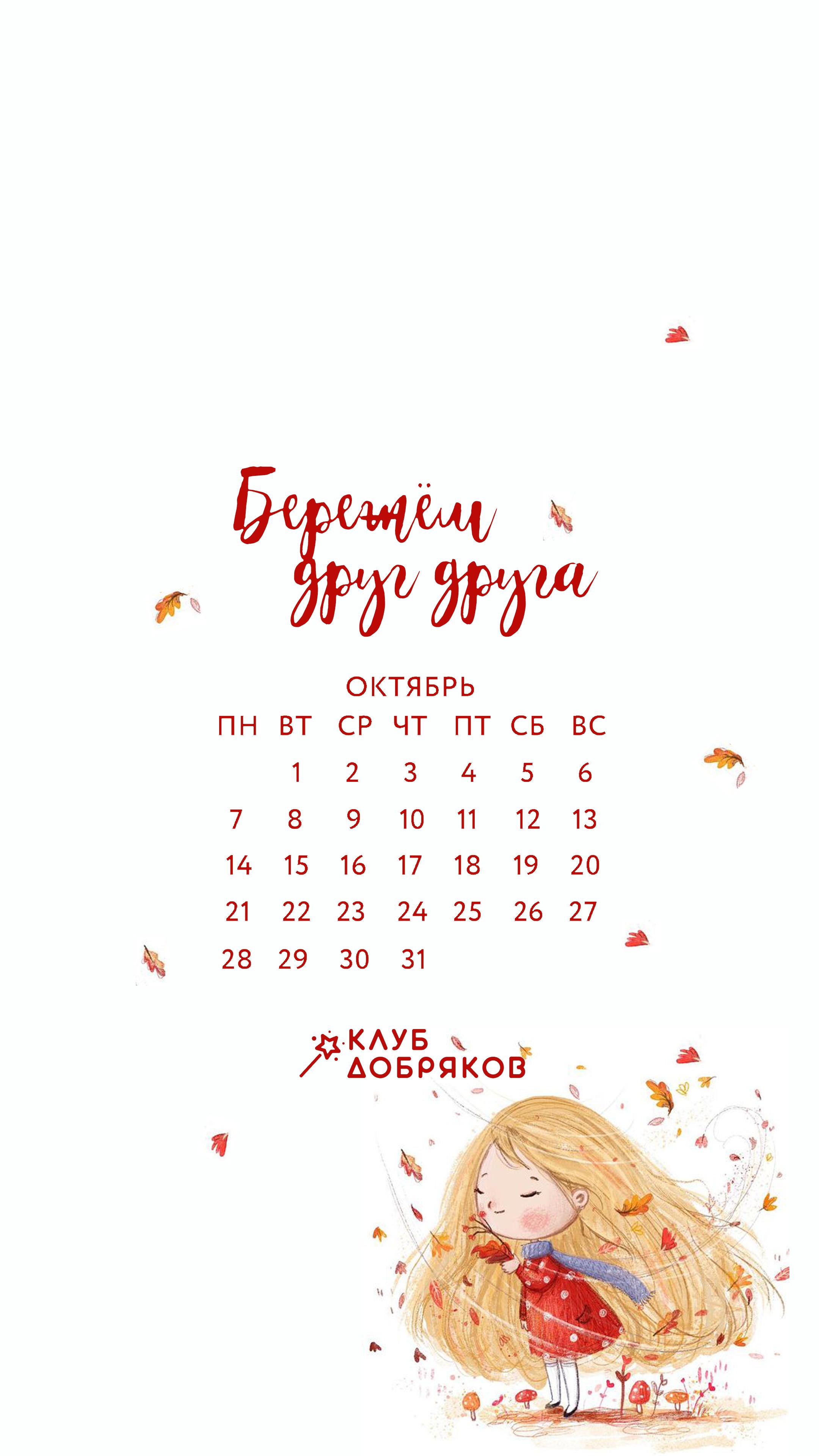 Октябрьские заставки для телефонов от Клуба добряков