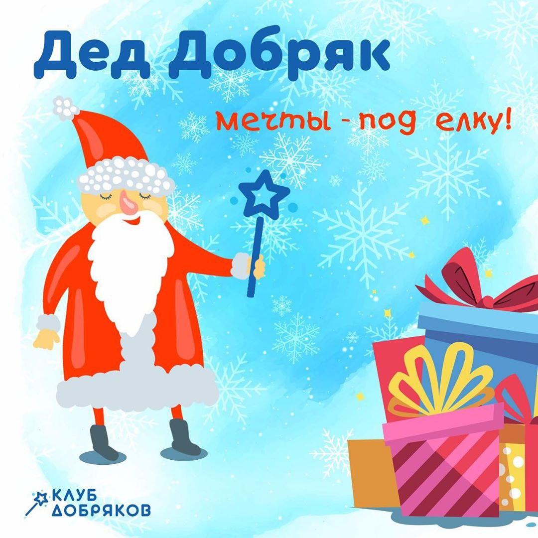 Стартует новогодняя акция «Дед Добряк»