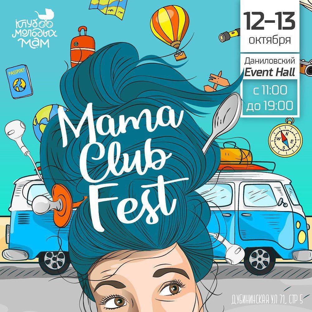 Добряки участвуют в Mama Club Fest