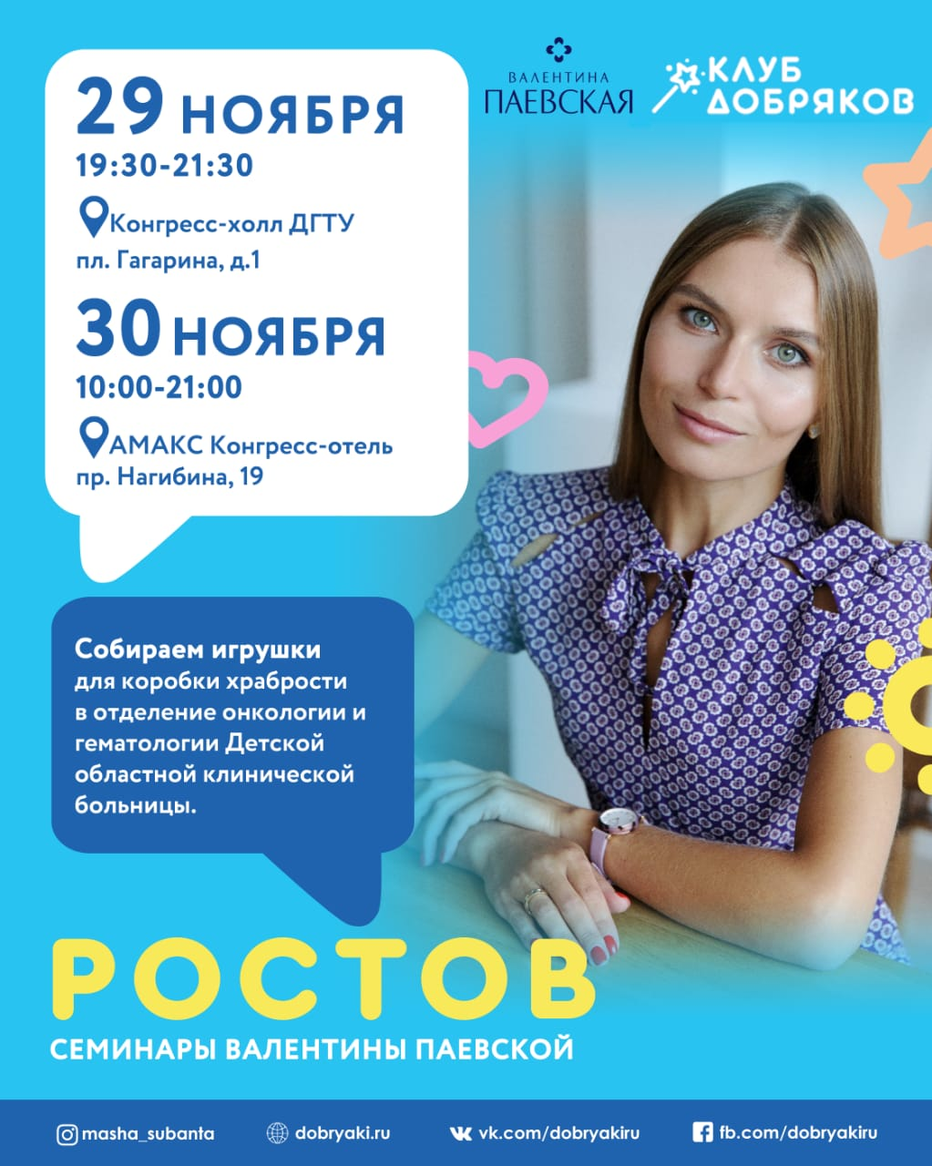Добряки соберут игрушки для коробки храбрости на семинарах Паевской в Ростове