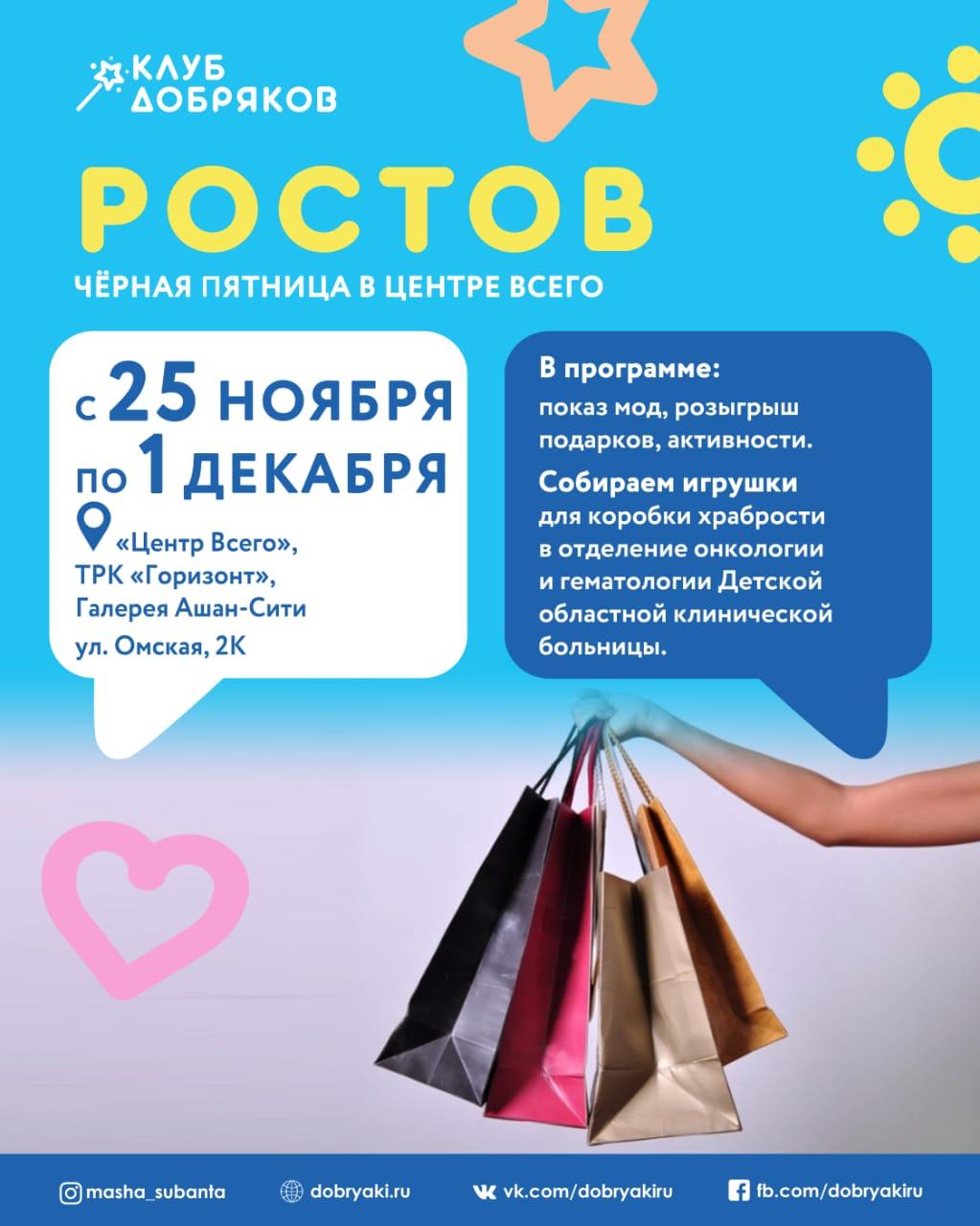 В черную пятницу в Ростове соберут игрушки для коробки храбрости