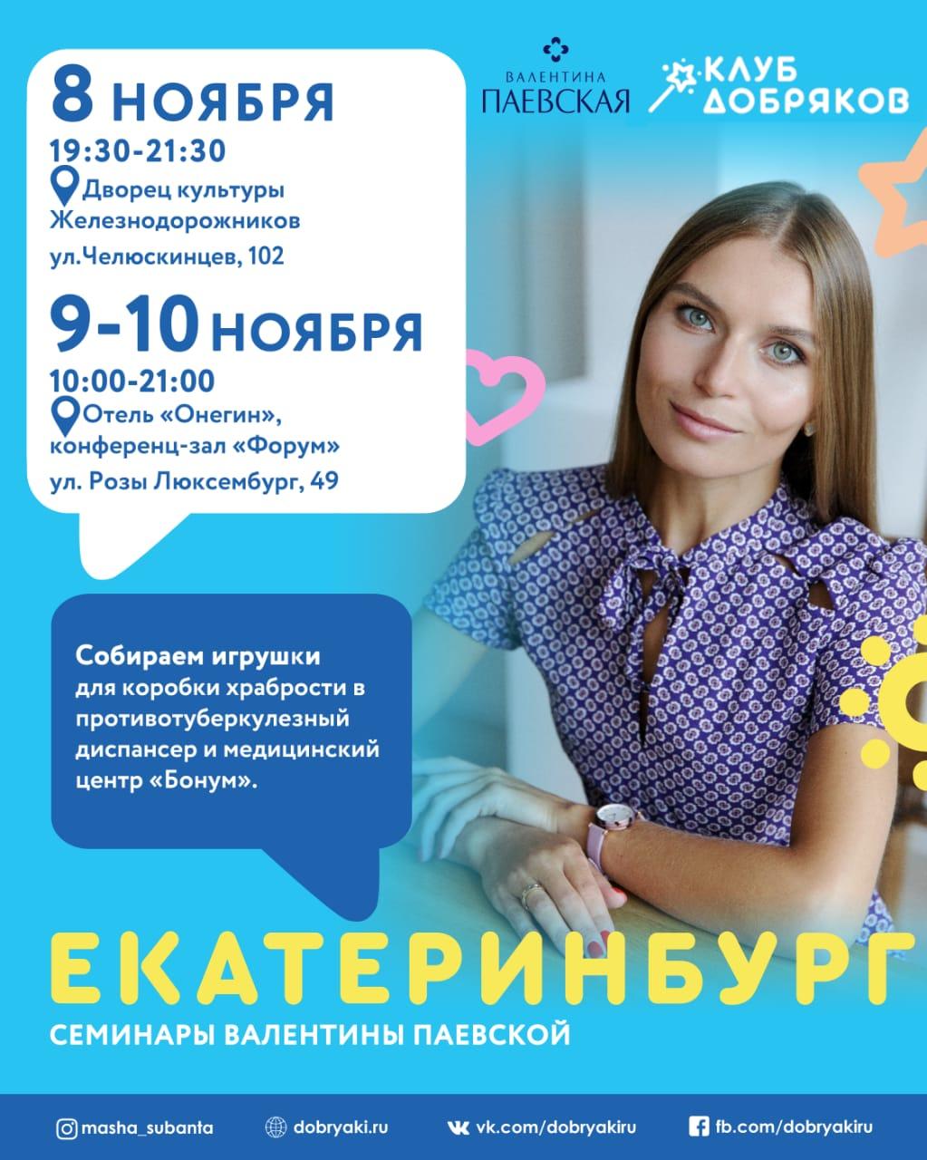 В Екатеринбурге добряки поучаствуют в семинарах Паевской