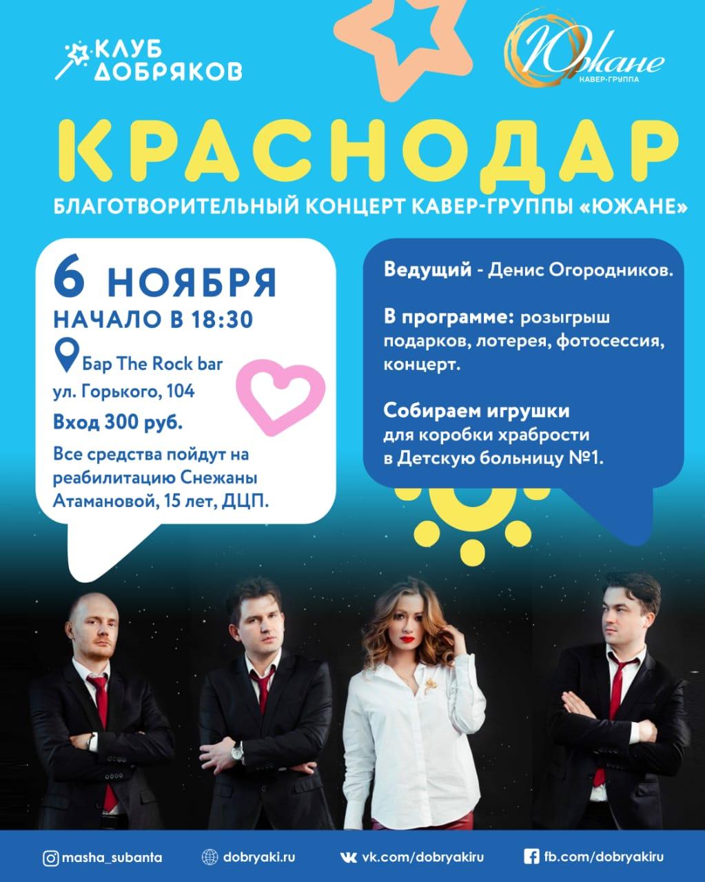 В Краснодаре пройдет благотворительный концерт кавер-группы «Южане»