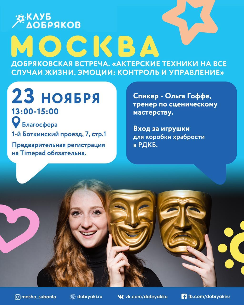 В Москве добряков научат сценическому мастерству
