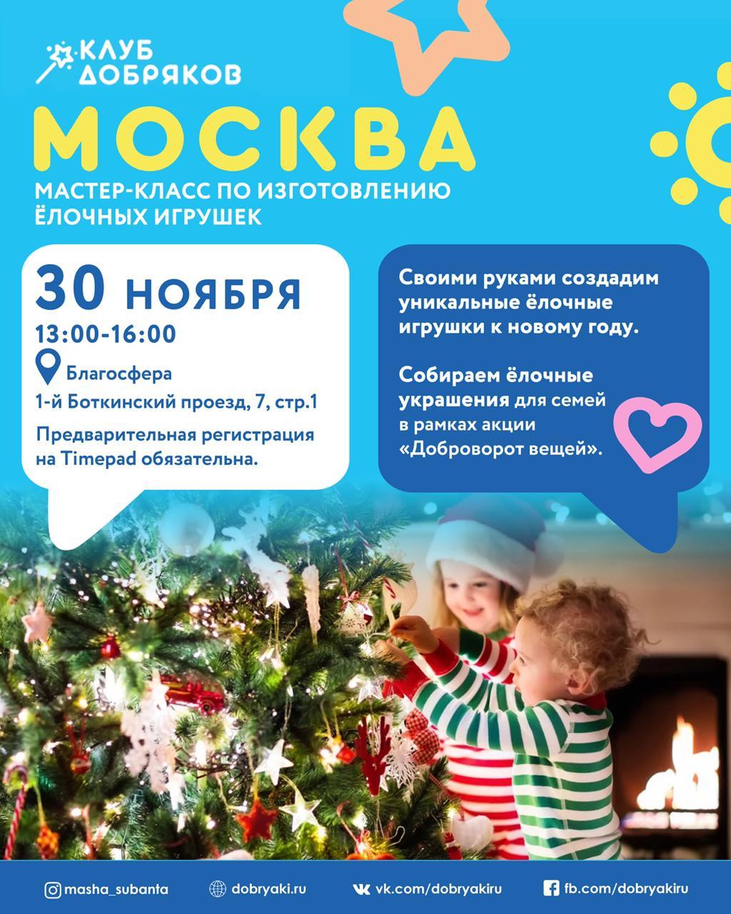 Московские добряки проведут мастер-класс по изготовлению ёлочных игрушек