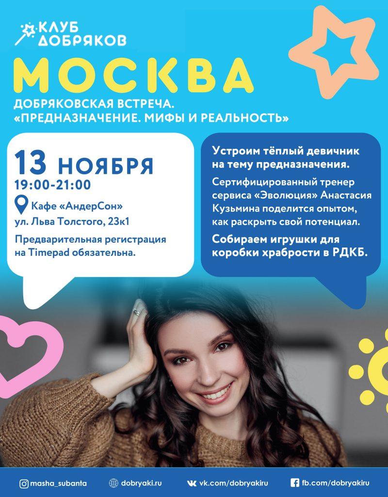 Добряковская встреча на тему предназначения пройдет в Москве