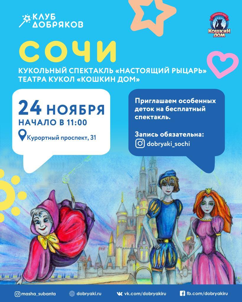 В Сочи пройдёт благотворительный спектакль для особенных деток