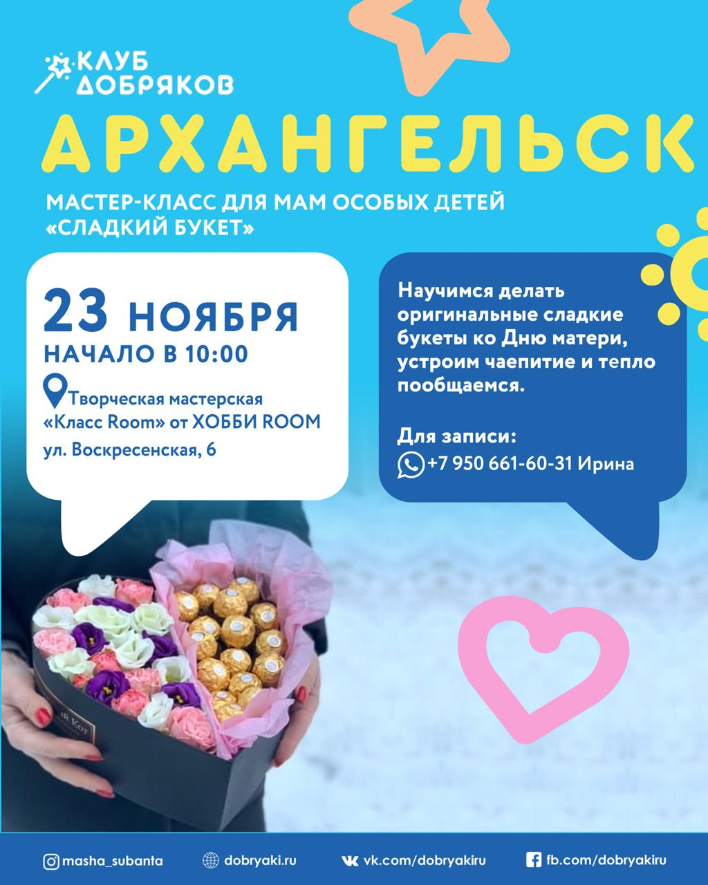 Добряки Архангельска поздравят мам особенных детей сладкими букетами