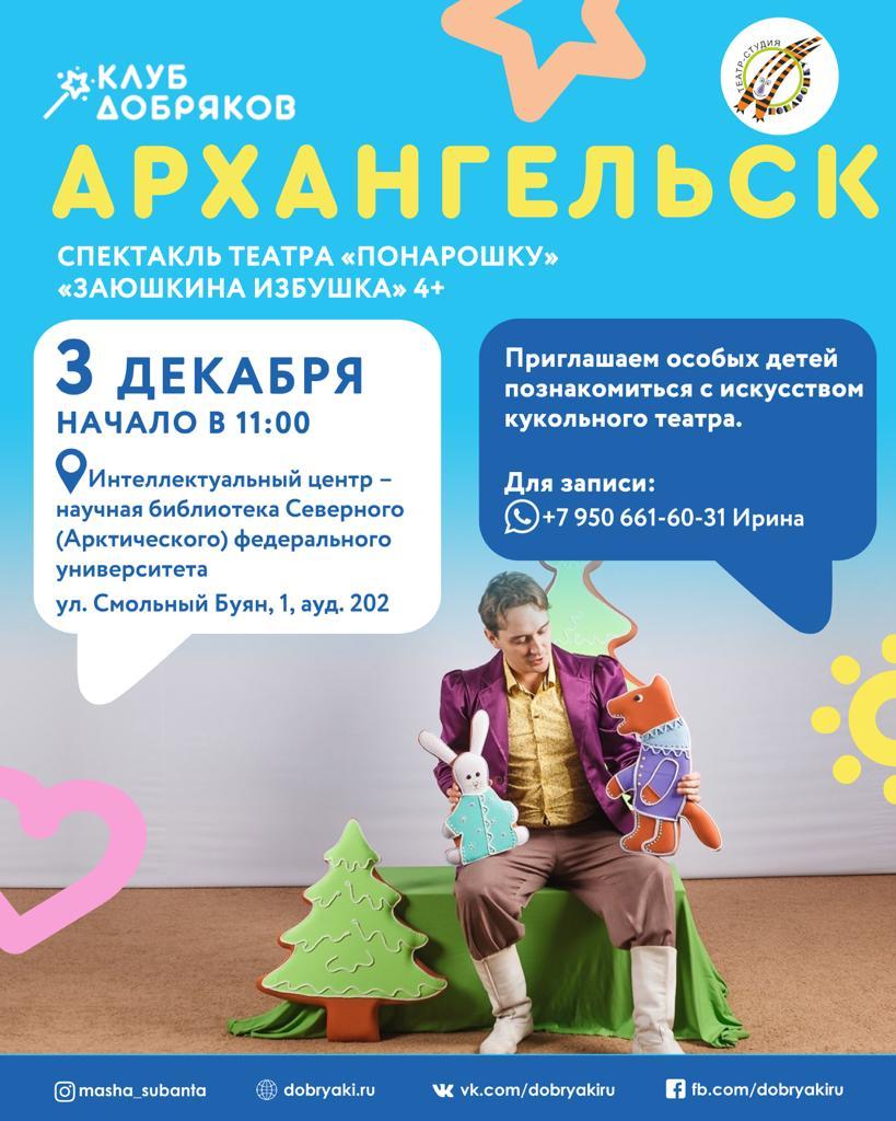В Архангельске состоится спектакль для особенных деток