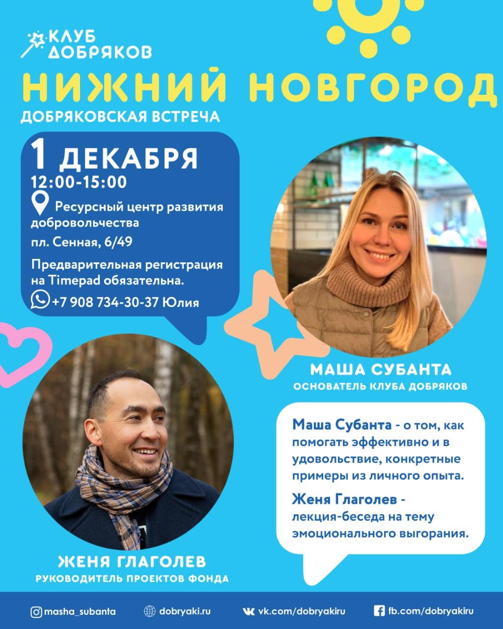 В Нижнем Новгороде состоится встреча добряков с Машей Субанта и Женей Глаголевым