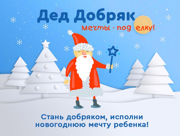 Дед Добряк порадует детей новогодними подарками