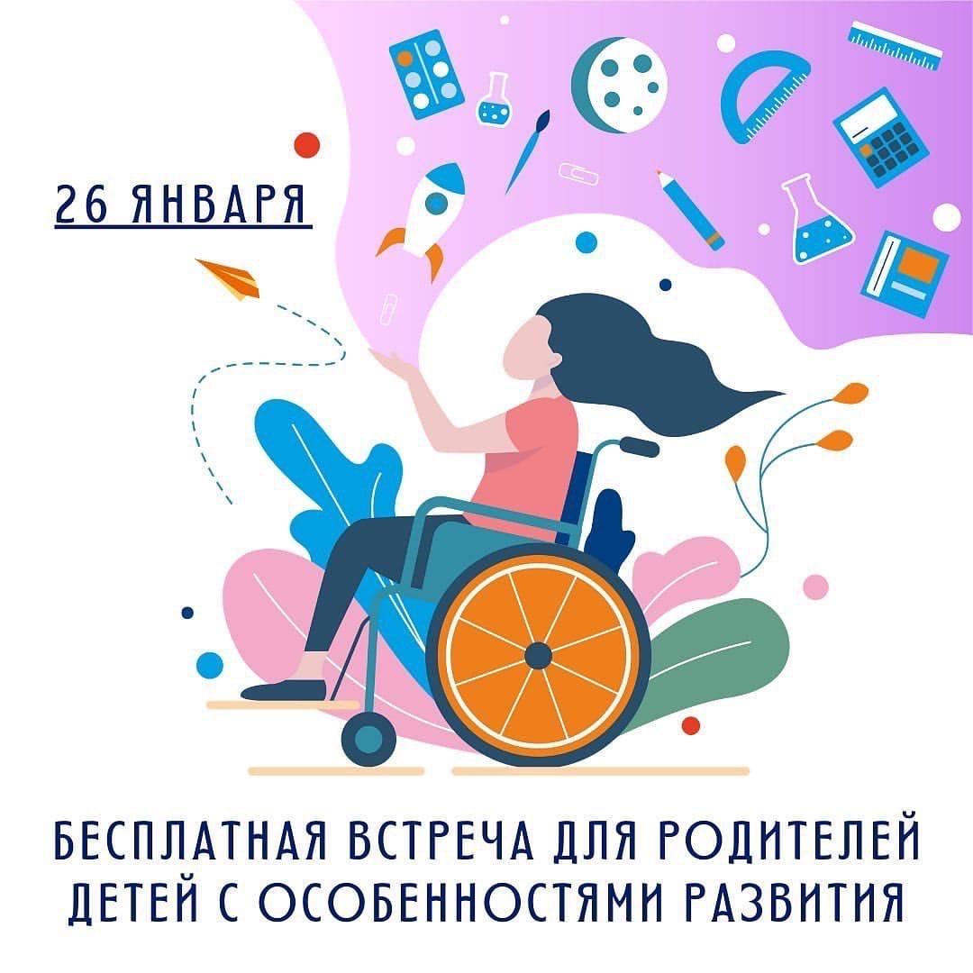 В Москве пройдет встреча для родителей детей с особенностями развития