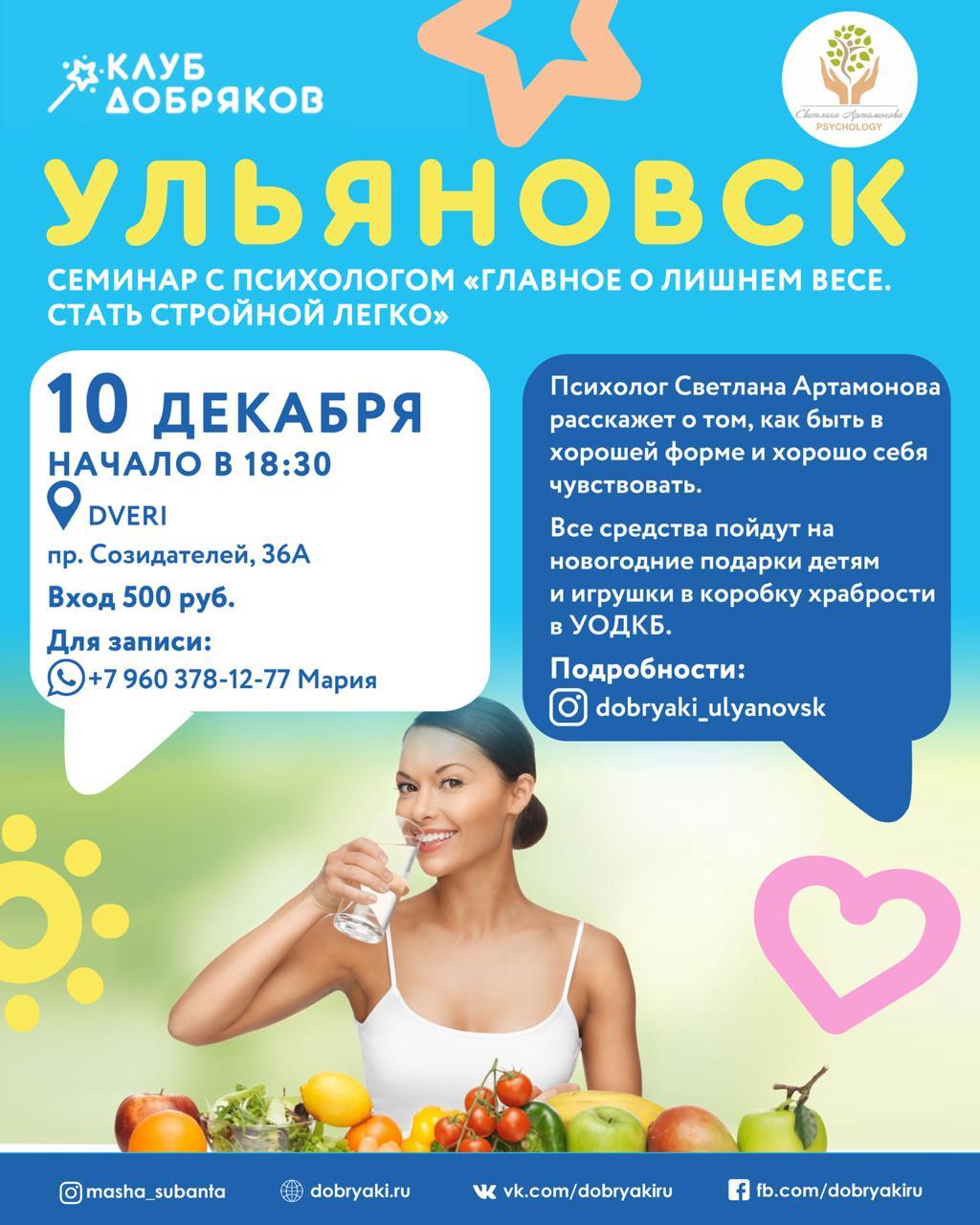 В Ульяновске пройдёт семинар на тему лишнего веса