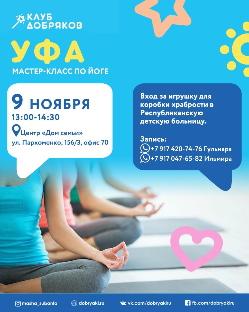 В Уфе состоится благотворительный мастер-класс по йоге