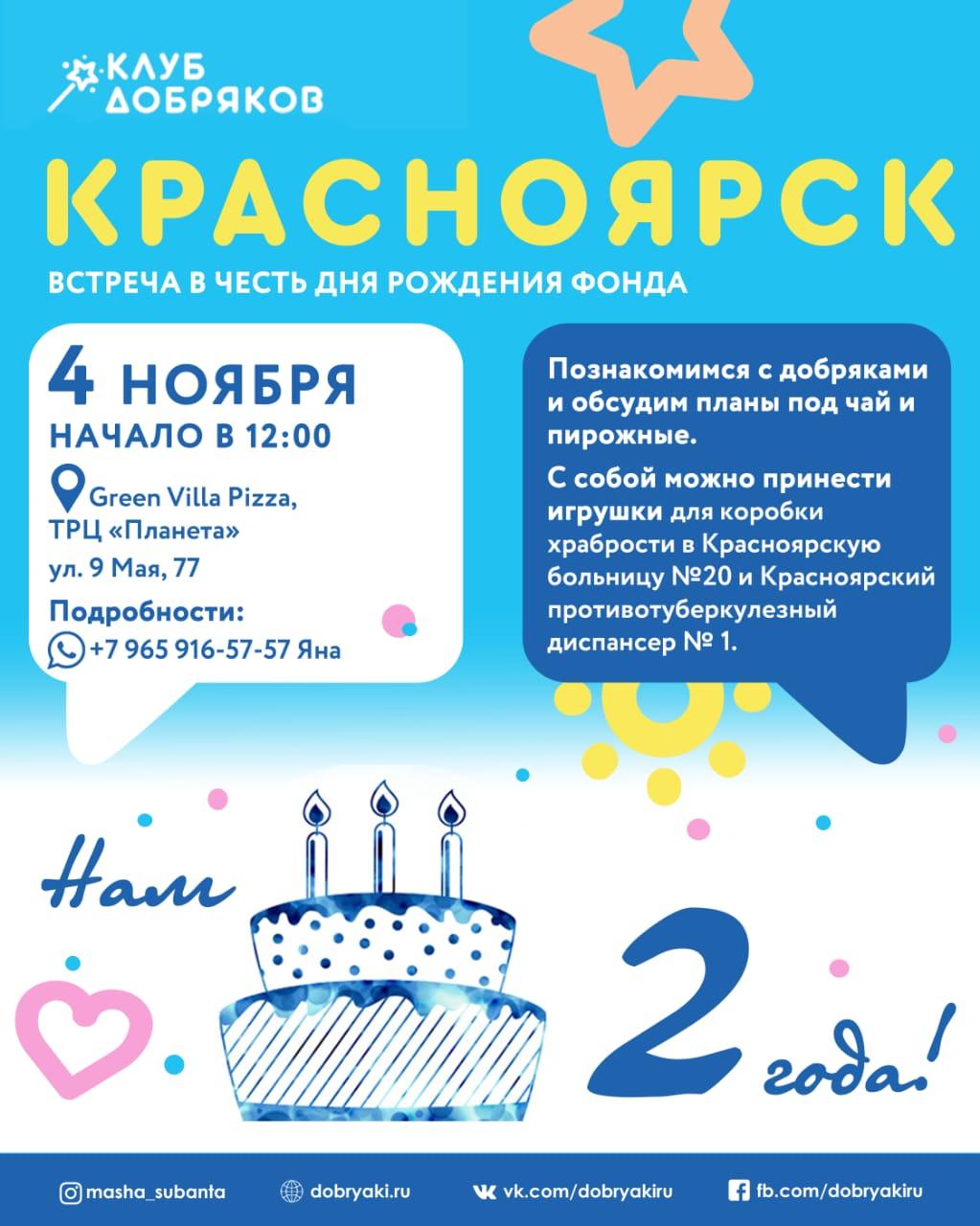 В Красноярске отметят день рождения Клуба