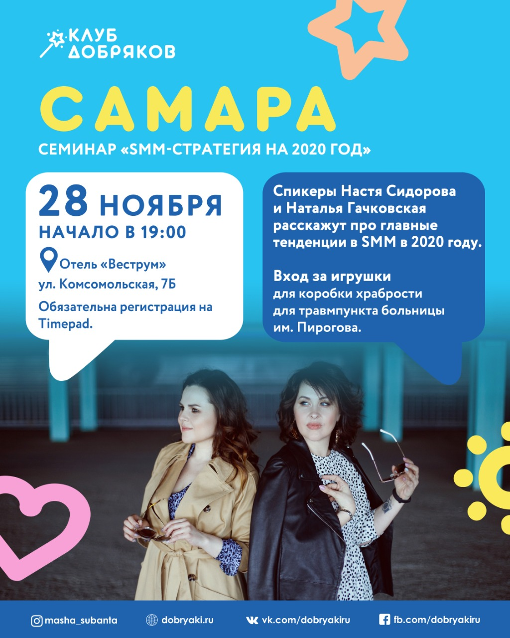"""В Самаре пройдет семинар """"SMM-стратегия на 2020 год"""""""