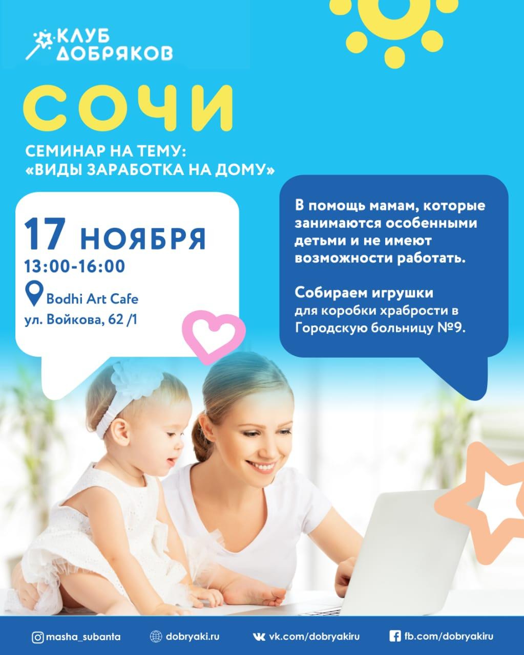 В Сочи пройдет семинар о видах заработка на дому для мам особенных деток