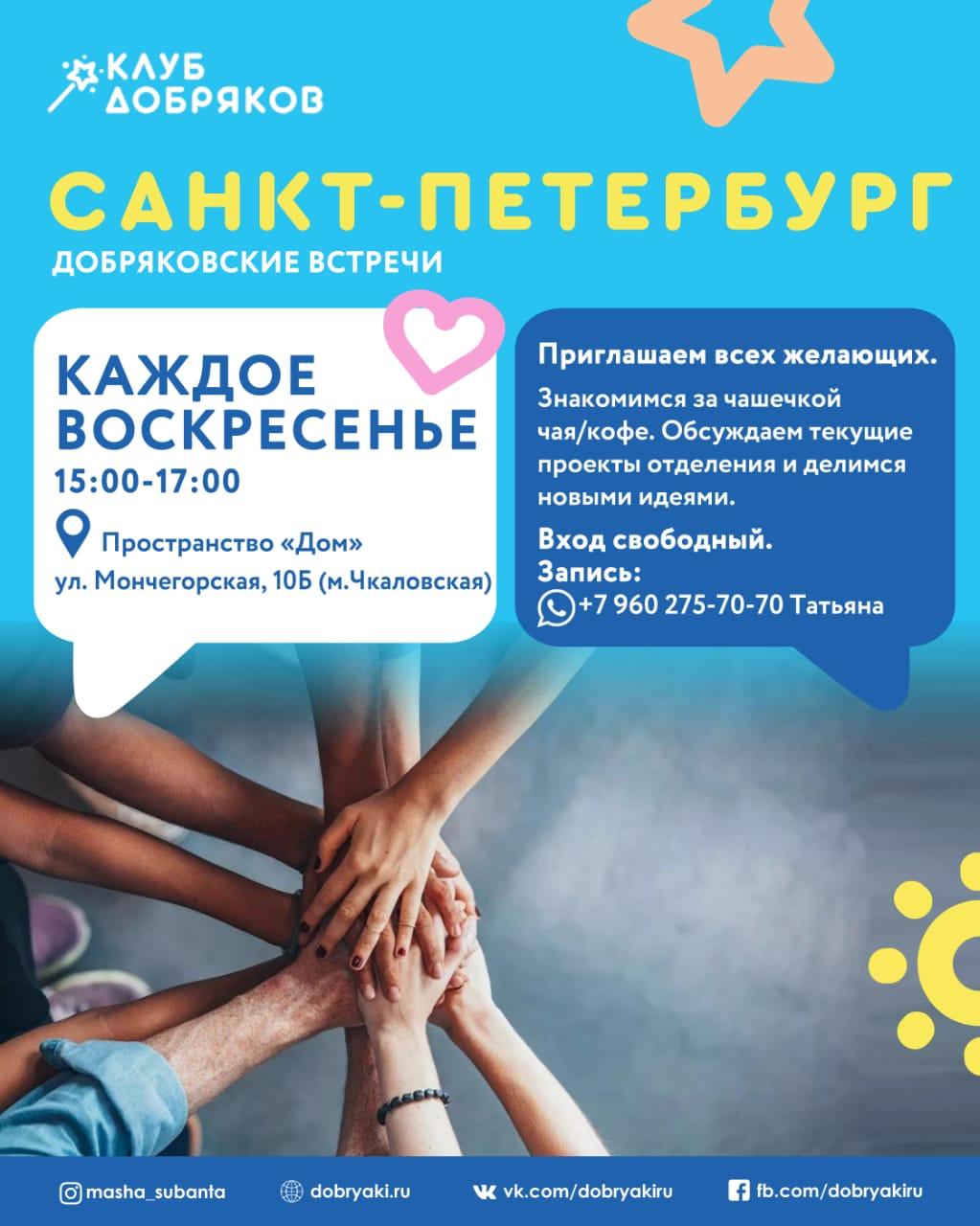 Встречи добряков в Санкт-Петербурге станут еженедельными